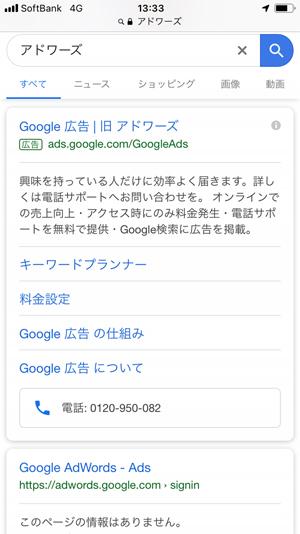 電話番号表示オプション、サイトリンクのデザイン変更