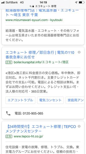 電話番号表示オプションの旧デザイン