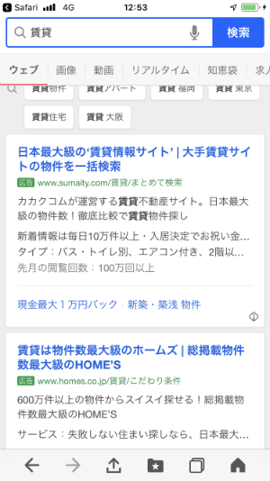 Yahooリスティング広告デザイン「賃貸」