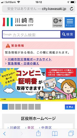 「安全ではありません」表示_川崎市