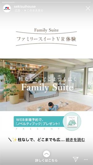 ストーリーズ広告(積水ハウス)