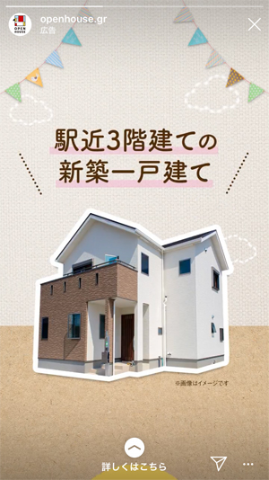 ストーリーズ広告(オープンハウス)