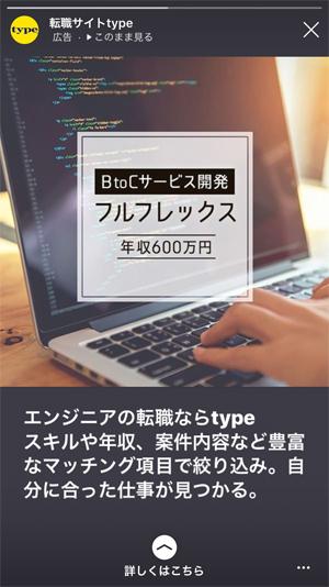 ストーリーズ広告(type)