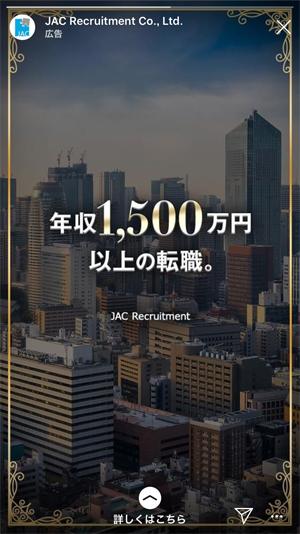ストーリーズ広告(JAC)