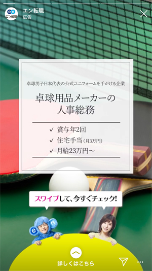ストーリーズ広告(エン転職)