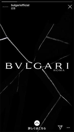 ストーリーズ広告(BVLGARI)