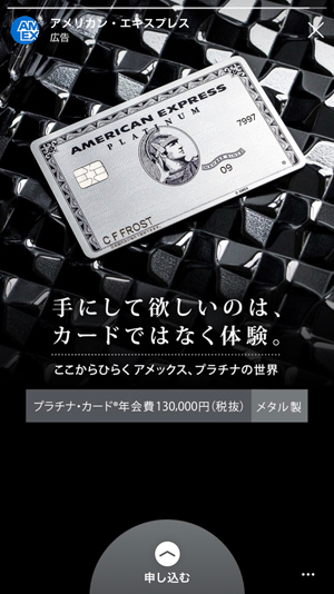ストーリーズ広告まとめ(アメリカン・エキスプレス)