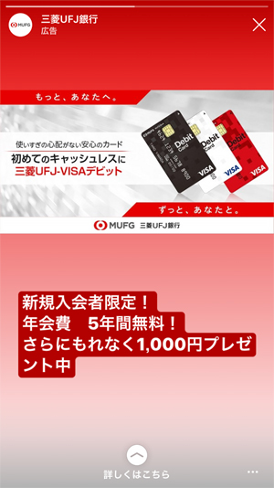 ストーリーズ広告まとめ(三菱UFJ銀行)