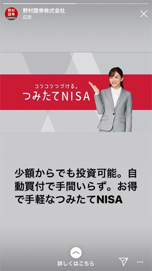 ストーリーズ広告まとめ(野村證券)