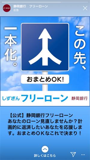ストーリーズ広告まとめ(静岡銀行)