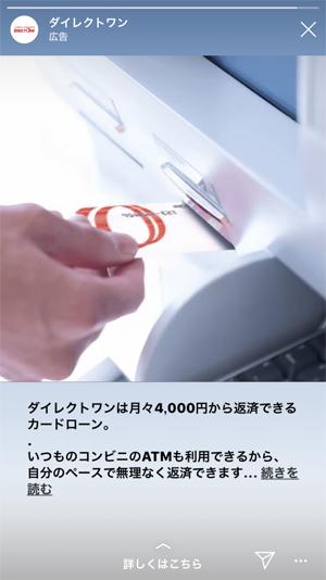 ストーリーズ広告まとめ(ダイレクトワン)