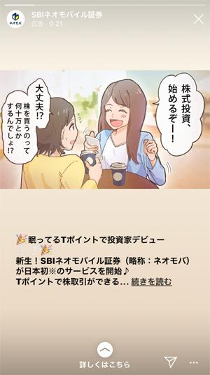ストーリーズ広告まとめ(SBIネオモバイル証券)