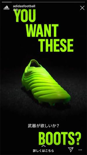 ストーリーズ広告まとめ(adidas)