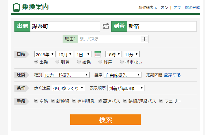 Yahoo路線情報_日時10月