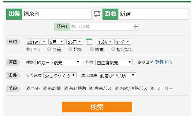 Yahoo路線情報_日時9月