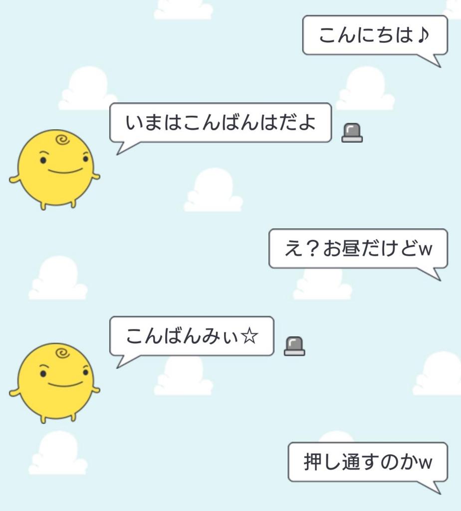 f:id:sumahobonzin:20160613131920j:plain