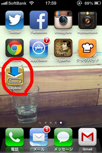 iPhone版Clipbox(クリップボックス)がApp Storeで …