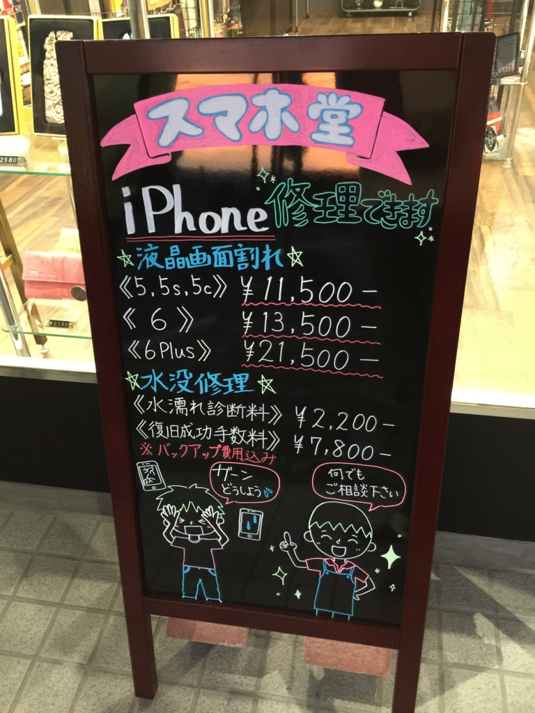 f:id:sumahodou-ichihara:20160703195144j:plain