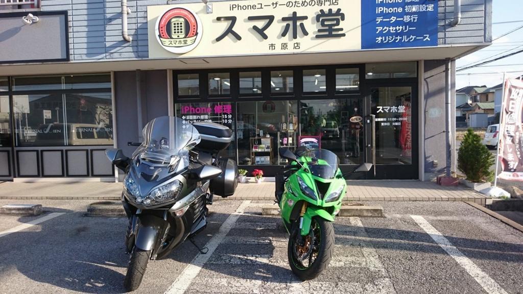 f:id:sumahodou-ichihara:20161113193317j:plain