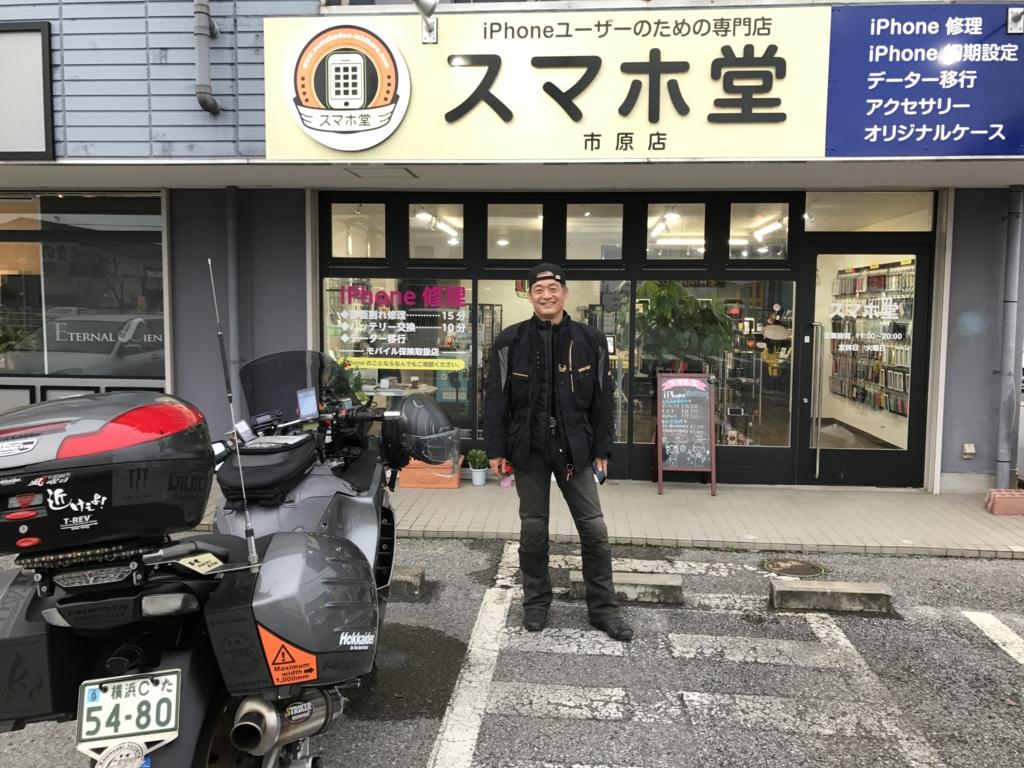 f:id:sumahodou-ichihara:20161123203249j:plain