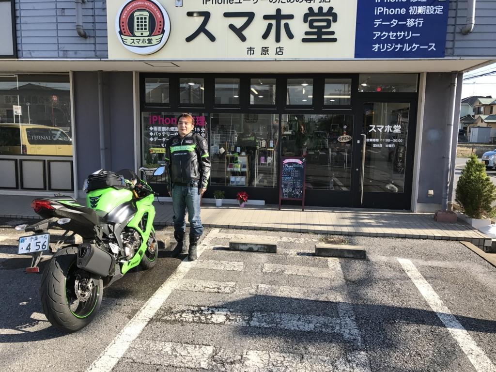 f:id:sumahodou-ichihara:20161125205626j:plain