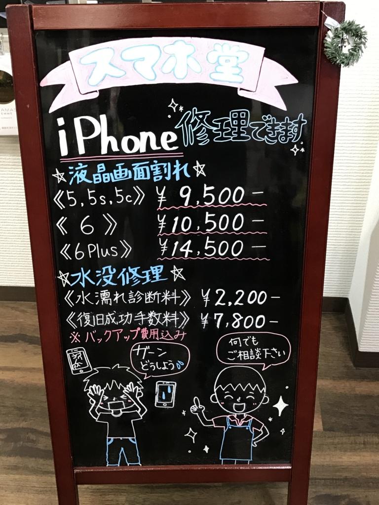 f:id:sumahodou-ichihara:20161209092021j:plain