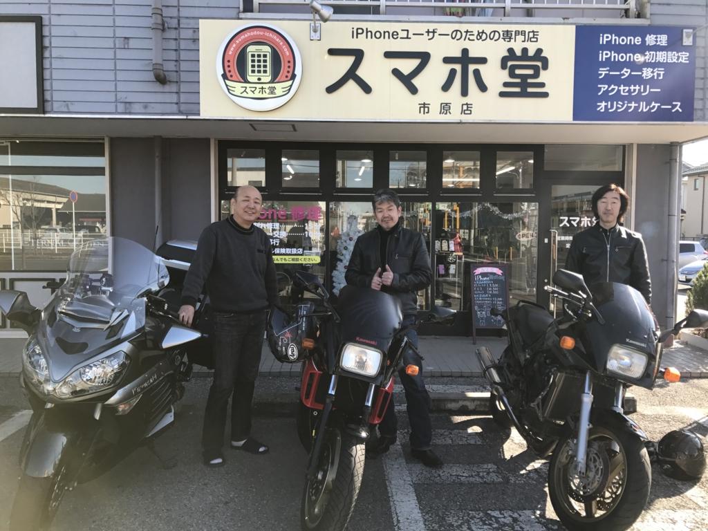 f:id:sumahodou-ichihara:20161217200415j:plain