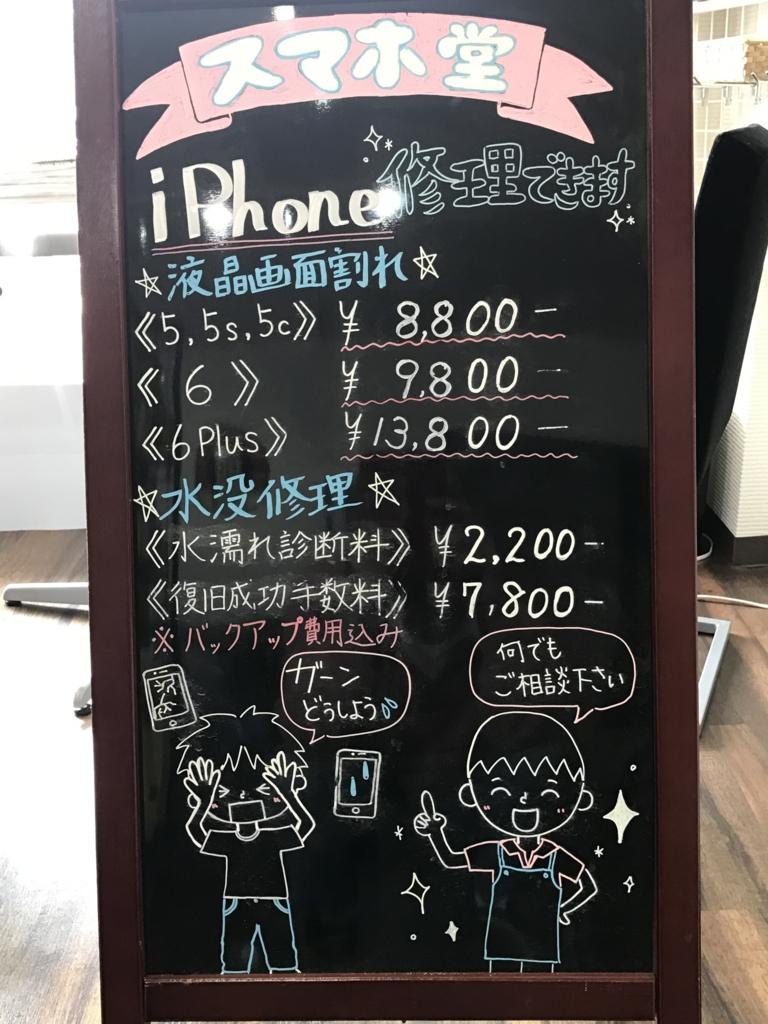 f:id:sumahodou-ichihara:20170320200057j:plain