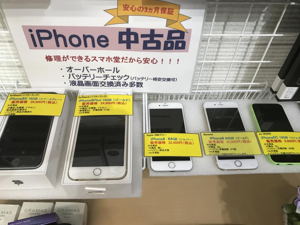 f:id:sumahodou-ichihara:20170525193958j:plain