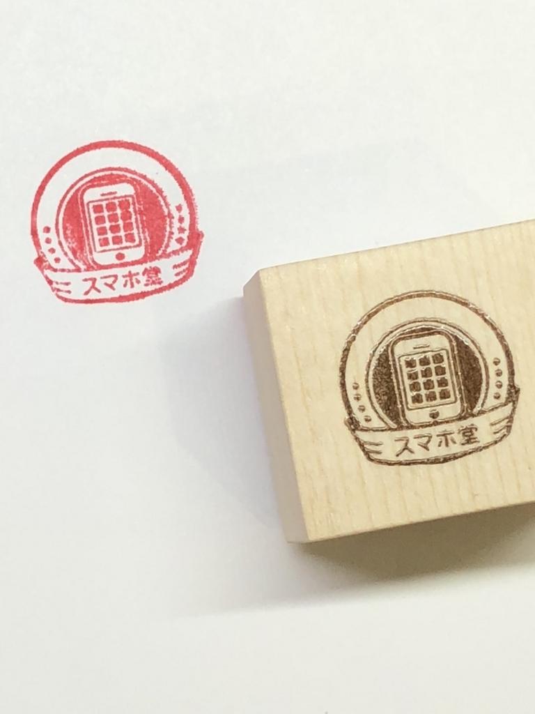 f:id:sumahodou-ichihara:20180514194819j:plain