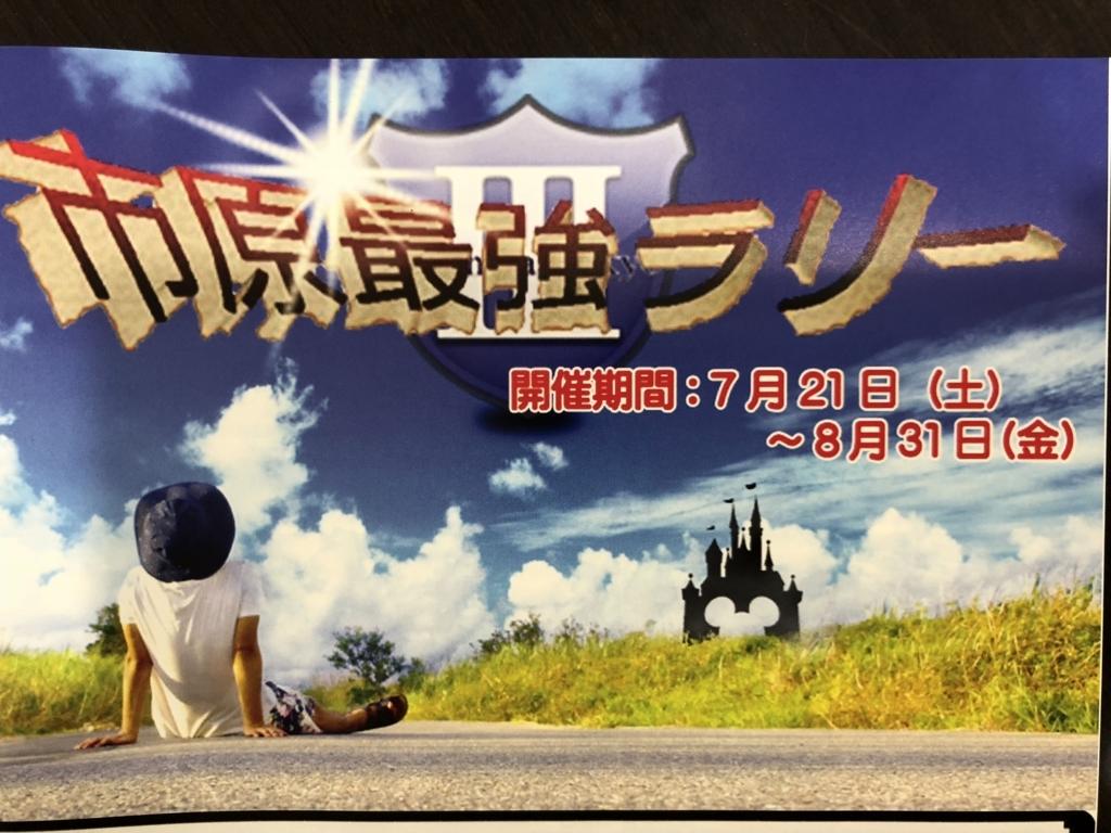 f:id:sumahodou-ichihara:20180720194243j:plain