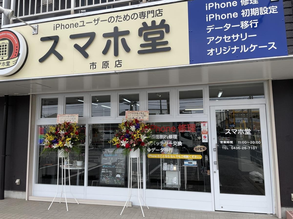 f:id:sumahodou-ichihara:20210401182722j:plain