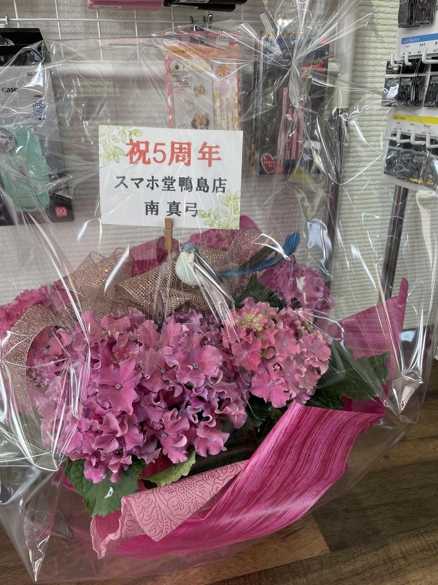 f:id:sumahodou-ichihara:20210401183041j:plain