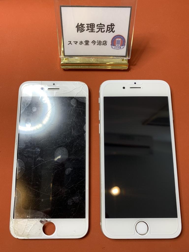 f:id:sumahodou-imabari:20181010195633j:plain