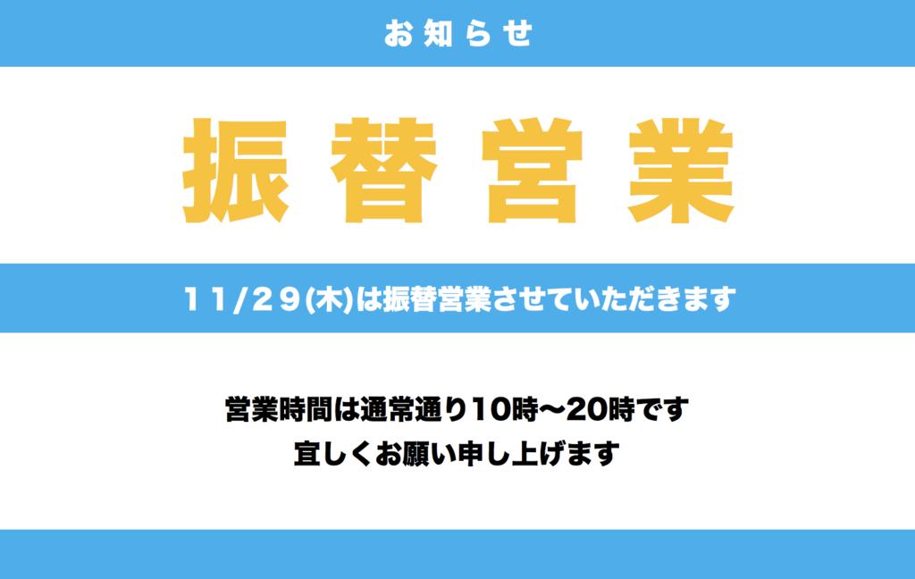 f:id:sumahodou-imabari:20181128210354p:plain