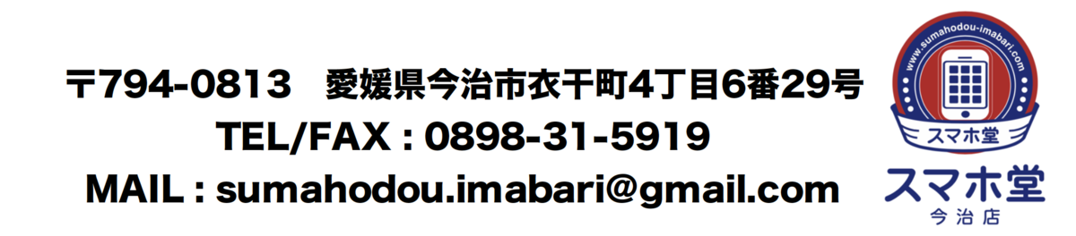 f:id:sumahodou-imabari:20190402205301p:plain