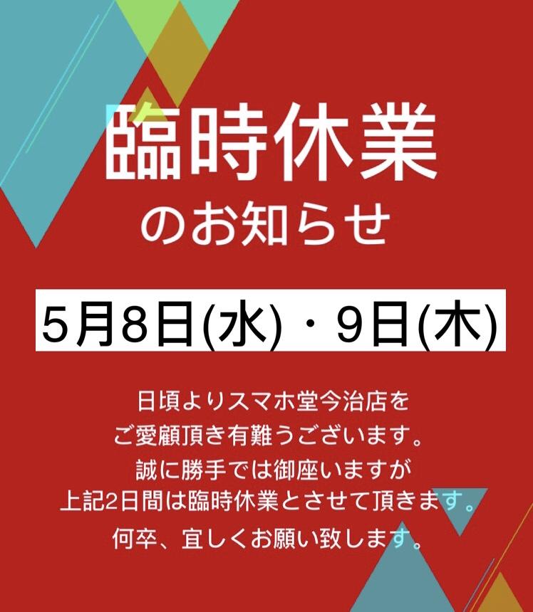 f:id:sumahodou-imabari:20190507201502j:plain