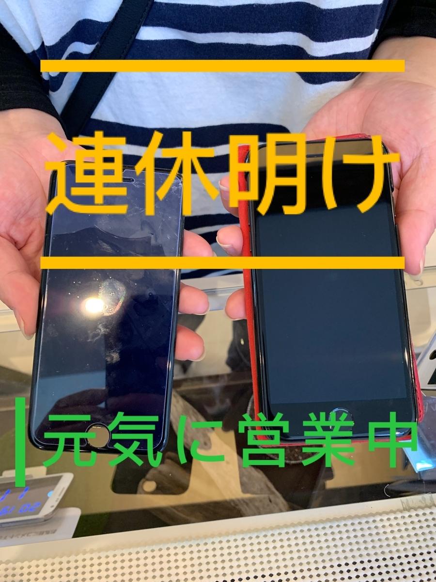 f:id:sumahodou-imabari:20190510201508j:plain