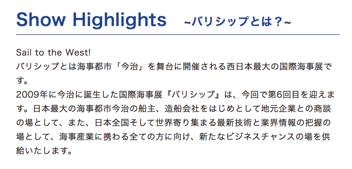f:id:sumahodou-imabari:20190524201544p:plain