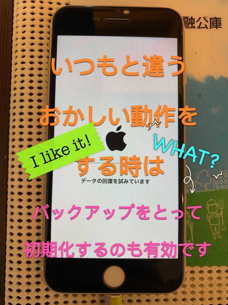 f:id:sumahodou-imabari:20190614202439j:plain