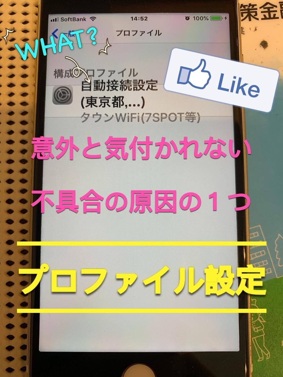 f:id:sumahodou-imabari:20190614202522j:plain