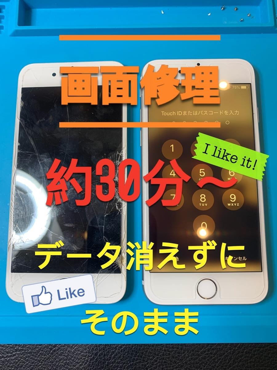f:id:sumahodou-imabari:20190614202544j:plain