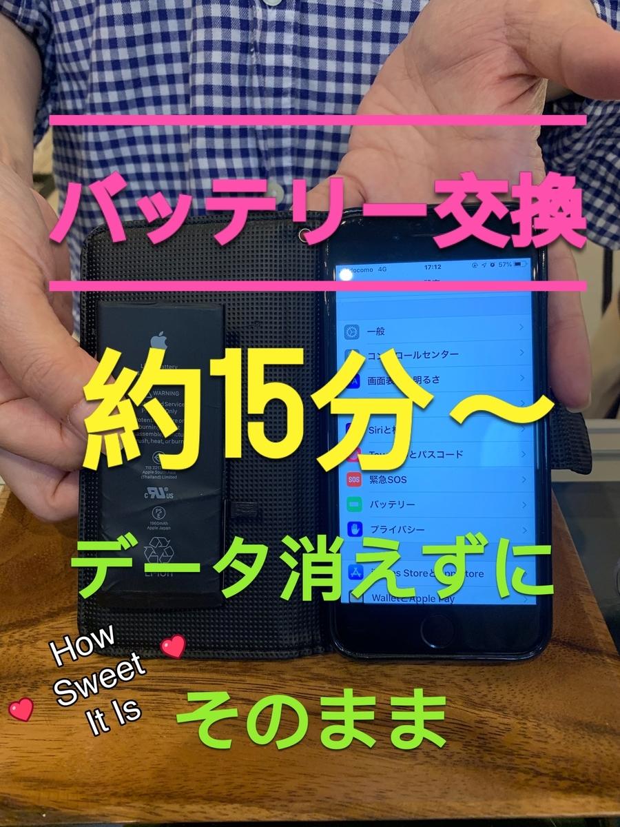 f:id:sumahodou-imabari:20190614202608j:plain