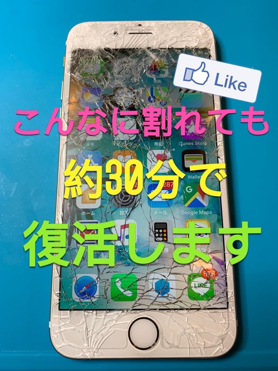 f:id:sumahodou-imabari:20190626195509j:plain
