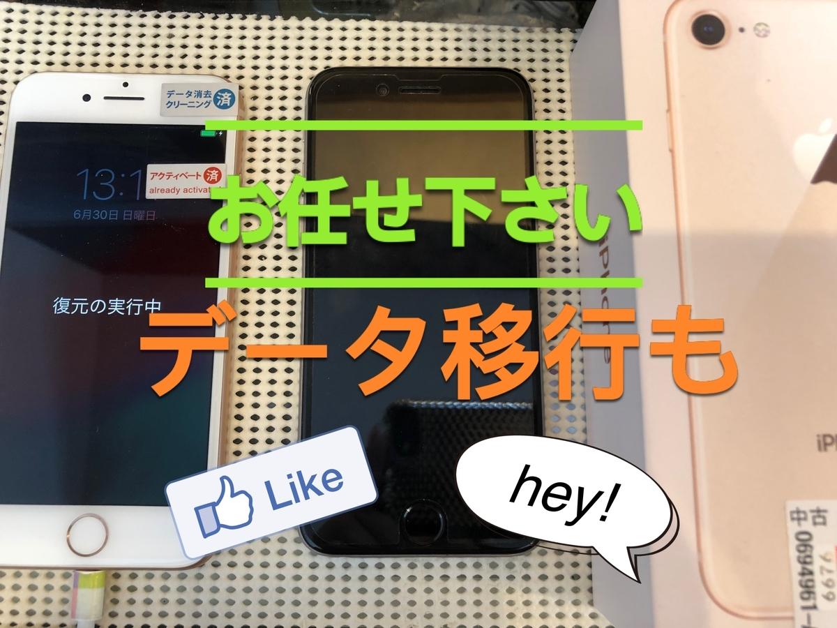 f:id:sumahodou-imabari:20190630200030j:plain