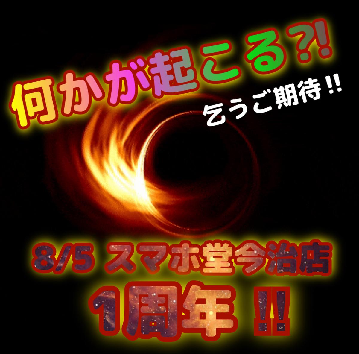 f:id:sumahodou-imabari:20190731205019j:plain
