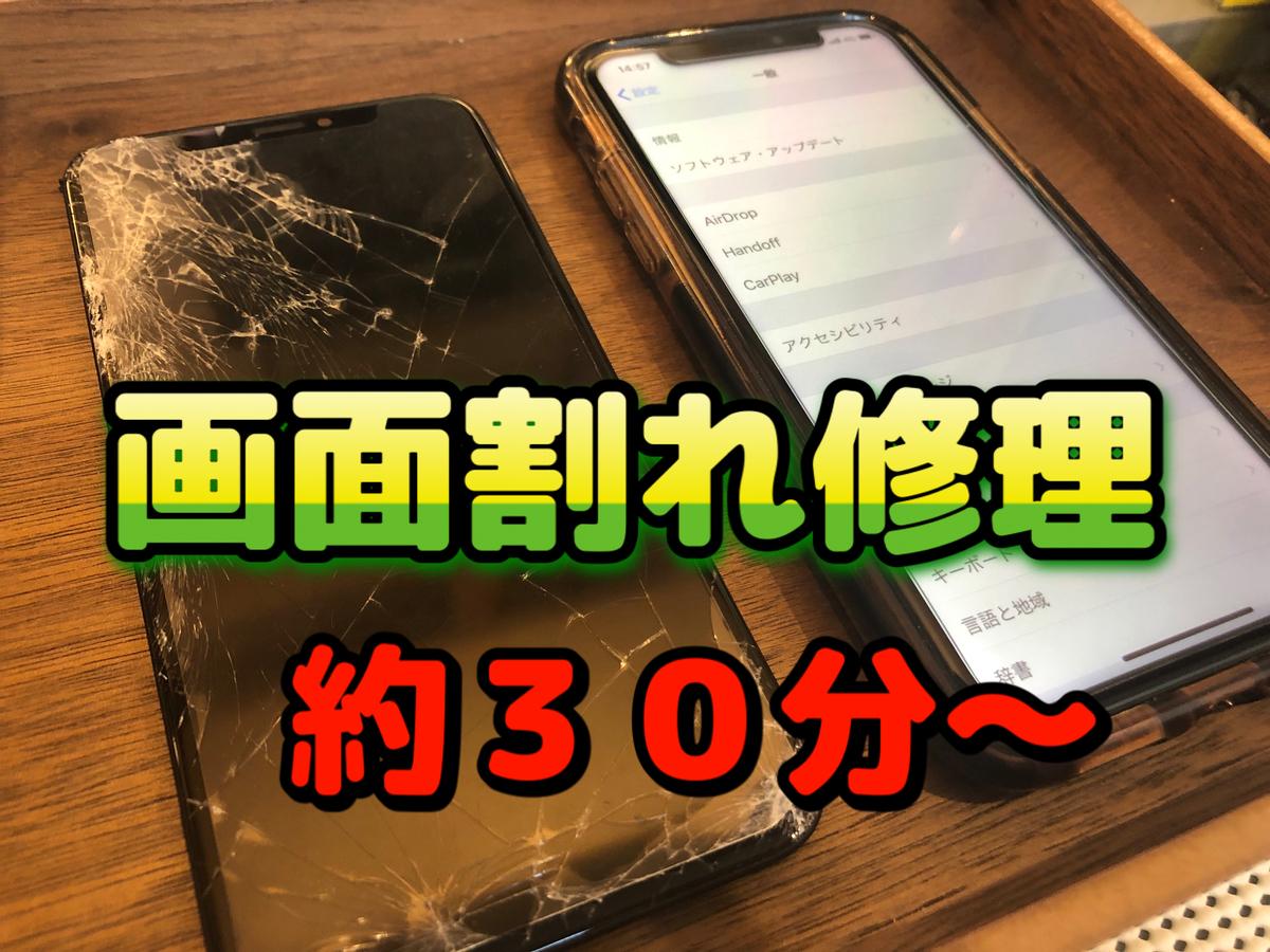 f:id:sumahodou-imabari:20190803194905j:plain