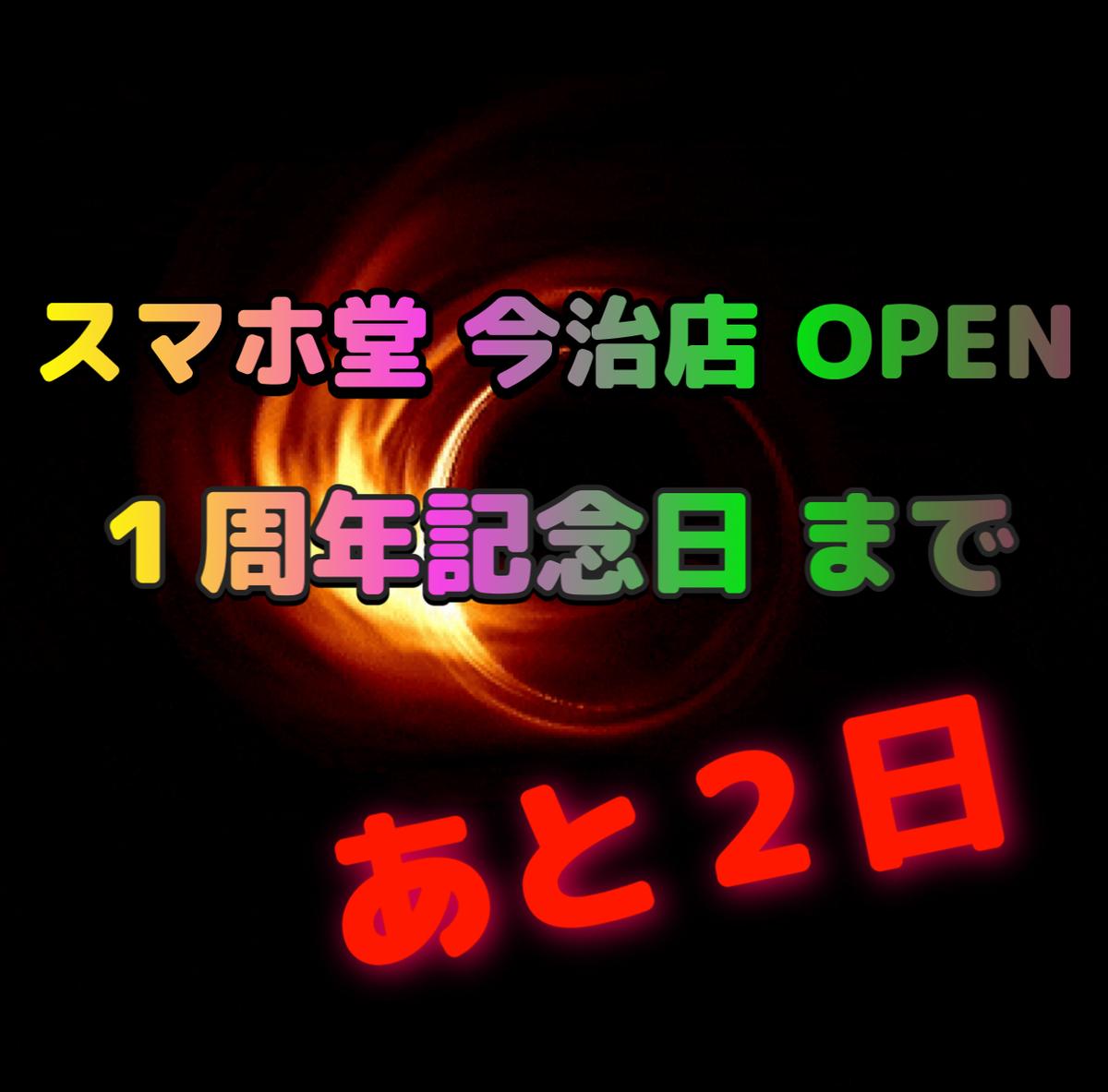 f:id:sumahodou-imabari:20190803194954j:plain