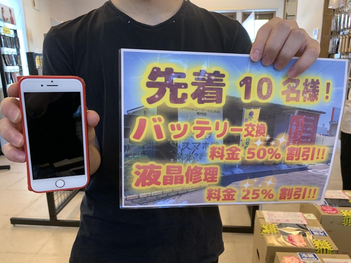 f:id:sumahodou-imabari:20190805202721j:plain