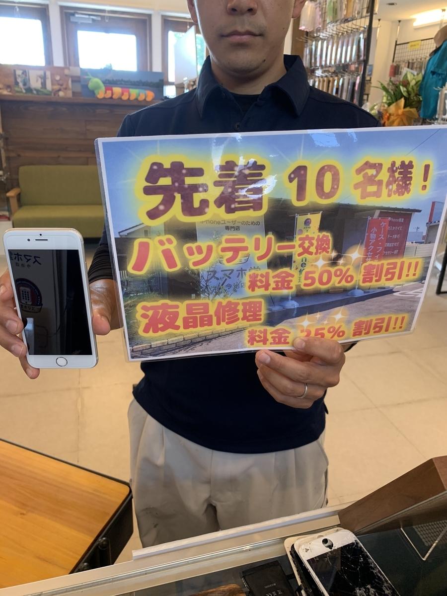 f:id:sumahodou-imabari:20190805203244j:plain